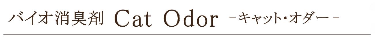 バイオ消臭剤 Cat Odor -キャット オダー-