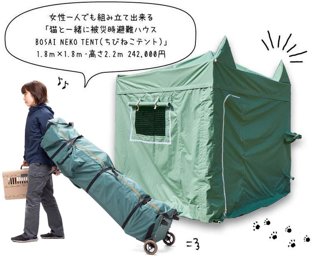 ちびねこテント